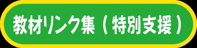 ボタン_教材リンク集(特別支援).png