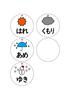 日付調べ(型はめ方式)_天気.png